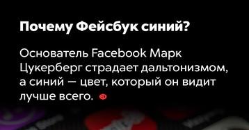 Почему Фейсбук синий?