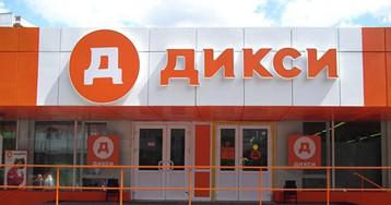 """Бывший топ-менеджер X5 Retail Group стал исполнительным директором """"Дикси"""""""