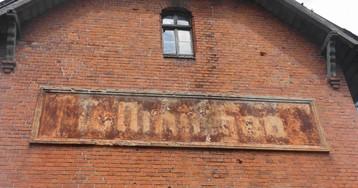 Надпись, реабилитирующая нацизм