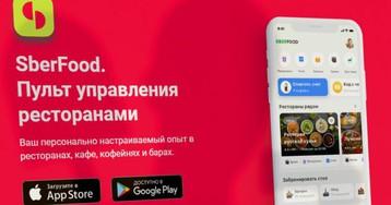 Сбербанк, FoodPlex и «Афиша» запустили приложение для гостей и владельцев ресторанов «SberFood»