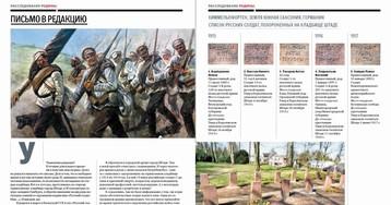 """""""Родина"""" нашла первого из потомков солдат, похороненных на немецком кладбище"""