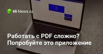 Работать с PDF сложно? Попробуйте это приложение