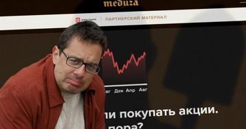 Алекс Экслер удалил мошенническую рекламу United Traders, чья реклама три недели спокойно висит на «Медузе»