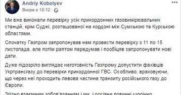 Коболев рассказал, что стоит за недопуском «Газпрома» к проверке пограничной станции