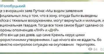 Путин сильно подставил боевиков РФ на Донбассе, увлекшись угрозами Украине, — Голобуцкий