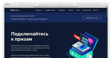 Яндекс.Касса разыгрывает 5 наших экспресс-дизайнов!