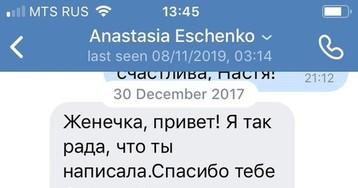 Опубликована переписка убитой Анастасии Ещенко об Олеге Соколове