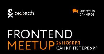 ок.tech: Frontend Meetup #2: мини-интервью спикеров