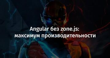 [Перевод] Angular без zone.js: максимум производительности