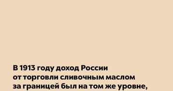 В1913 году доход России отторговли сливочным маслом заграницей был натомжеуровне, что иотдобычи золота