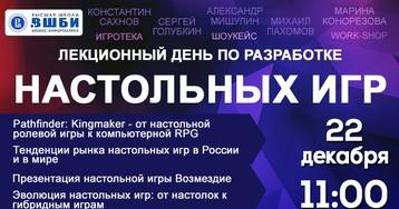 Лекционный день по разработке настольных игр (г. Москва)