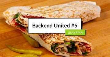 Backend United #5: Шаурма — микросервисы, распределенные системы и Кафка