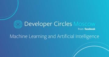 Профессиональное сообщество Facebook Developer Circle: Moscow запускает серию событий по ML & AI