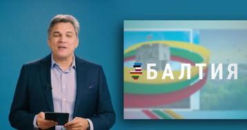 Балтия: Нападет ли Россия?