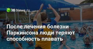 После лечения болезни Паркинсона люди теряют способность плавать
