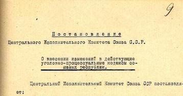 ЦИК Союза ССР постановляет, 1934
