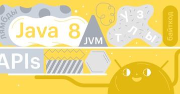 [Перевод] Как Java 8 поддерживается в Android