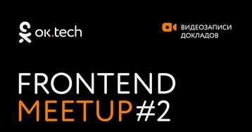 Записи докладов ок.tech: Frontend Meetup #2