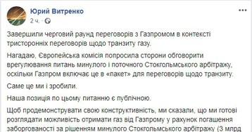 Витренко назвал условие для отзыва исков к «Газпрому»
