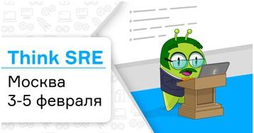 Think SRE: смотрим на проекты глазами SRE-инженера