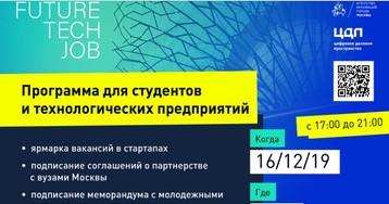 16 декабря в Москве пройдет ярмарка вакансий для студентов Future Tech Job