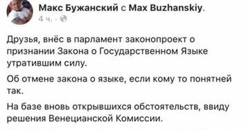 Депутат «Слуги народа» хочет отменить закон о государственном языке