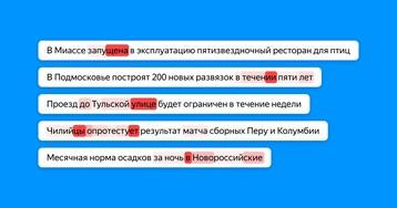 Как Яндекс научил искусственный интеллект находить ошибки в новостях