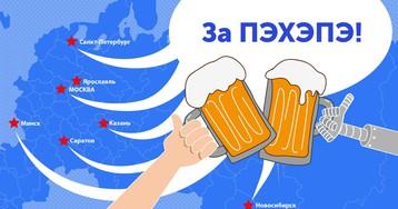BeerPHP: что это, зачем идти и как запустить у себя в городе