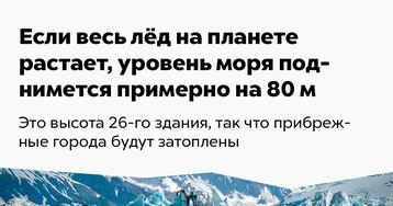 Если весь лёд напланете растает, уровень моря поднимется примерно на80м