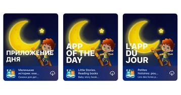 Сколько человек видят вашу иконку в App Store во время фичеринга «Приложение дня»