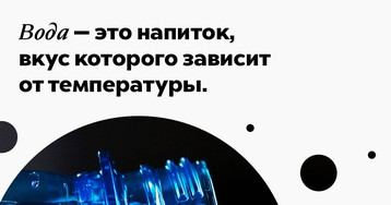 Вода — это напиток, вкус которого зависит оттемпературы