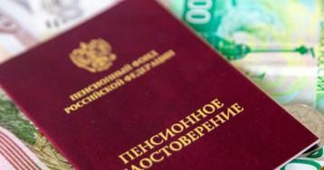 ПФР назвал условие для пенсии в 52 тысячи рублей
