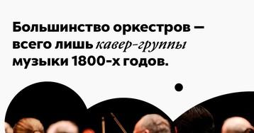 Большинство оркестров — всего лишь кавер-группы музыки 1800-х годов