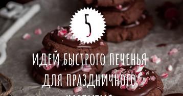 5 идей быстрого печенья для праздничного чаепития