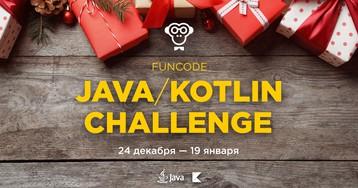 Конкурс для бэкенд-разработчиков FunCode Java/Kotlin challenge