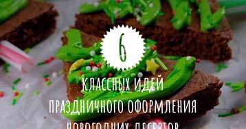6 классных идей праздничного оформления новогодних десертов