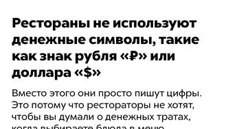 Рестораны неиспользуют денежные символы, такие как знак рубля «₽» или доллара «$»