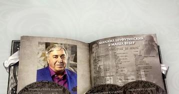 Поэт Михаил Гуцериев выпустил новый сборник хитов