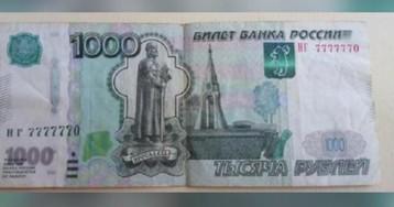 Жительница Урала продает тысячную купюру за 7 миллионов рублей