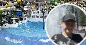 Подросток ушел из жизни в аквапарке Новосибирска на отдыхе с семьей