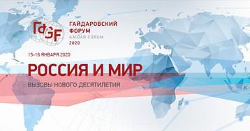 Новый образ российской экономики обсудят на Гайдаровском форуме-2020