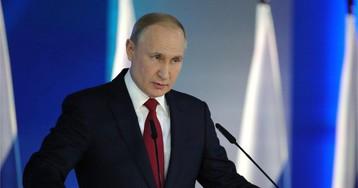Путин объявил об изменении Конституции РФ