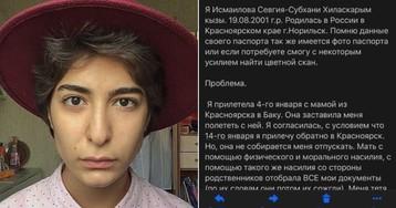 Студентку красноярского вуза силой удерживают в Азербайджане родственники