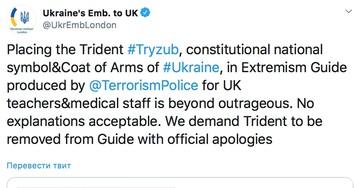 Великобритания включила украинский трезубец в список террористических символов