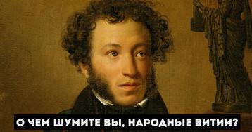 Витиеватый - это… Кто такой вития. Что значит народные витии у Пушкина?