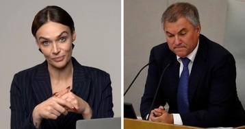 """Володин назвал Водонаеву """"бесстыдницей"""". Телеведущая ответила всем критикам"""