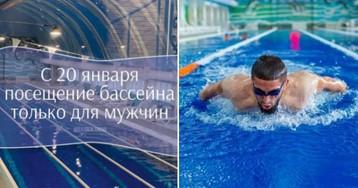 Только для мужчин. «Анжи-Арена» запретила женщинам вход в бассейн