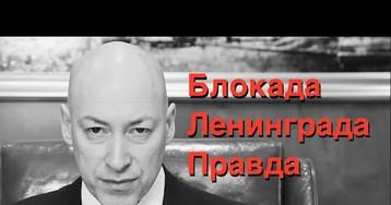 Дмитрий Гордон, Марк Солонин. Ответ Путину о блокаде Ленинграда