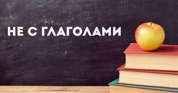 Правописание НЕ с глаголами: когда НЕ пишется раздельно, а когда - слитно