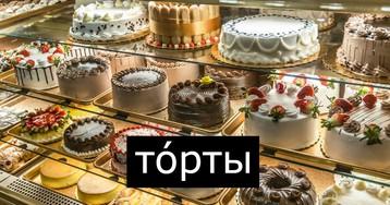 Ударение в слове торты - как поставить его правильно: тОрты и тортЫ?